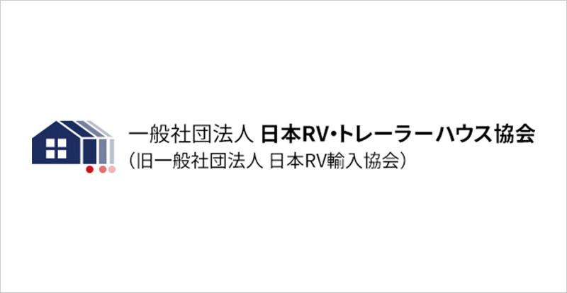 一般社団法人日本RV・トレーラーハウス協会