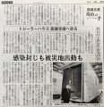 日本経済新聞2021年2月3日