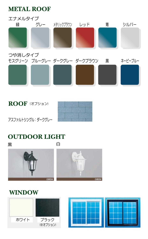 屋根・ポーチライト