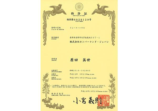 屋上付きトレーラーハウスに特許取得 (2016年10月)